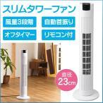 【セール延長】マイコン式スリムタワーファン  タワー型ファン 扇風機 リモコン付き 首振り /マイコン式スリムタワーファン