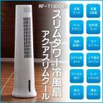 【処分】スリムタワー冷風扇 扇風機 リモコン付き 冷風扇 タワー型 スポットクーラー 扇風機 送料無料【EN】 /RF−T1800WH