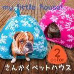 さんかくペットハウス ペットベッド 犬 猫 リビング ドームベッド ペットベッド /三角ペットハウス