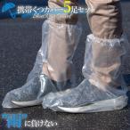【5足セット10枚入り】メール便発送 送料無料 汚れ 雨水防止 使い捨て雨 靴カバー レインシューズ くつ 靴  /携帯くつカバー  5足セット