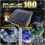ソーラーLEDイルミネーション100灯 ソーラー充電 電気代0円 簡単設置 クリスマス 電飾 イルミ/ソーラーLEDイルミ