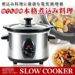 スロークッカー 1.5L SLOW COOKER 様々な煮込み料理に!電気調理器 鍋 電気鍋 /スロークッカー