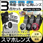 メール便発送 送料無料 スマホ・アイフォン・iPhone・3点セット魚眼・接写・広角レンズ ※カラーはお任せになります/IFD-377スマホレンズ三点セット