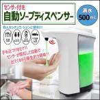 大容量500ml 自動ソープディスペンサー ハンドソープ キッチン 石鹸 手洗い 雑菌 子供 幼稚園/自動ディスペンサー