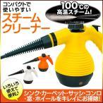 スチームクリーナー  スチームジェットクリーナー 掃除 洗車 大掃除【EN】 /スチームジェットKK-00286
