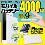 メール便発送 送料無料 モバイルバッテリー 4000mAh 薄型 充電 スマートフォン iPhone  microUSB ポケモンGO /スーパーバッテリー