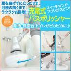 送料無料 充電式バスポリッシャー お風呂掃除 風呂 浴槽磨き 3種類のブラシ 壁 トイレ 洗面台/TU-890 バスポリッシャー