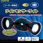 送料無料 ツインセンサーライト 防犯ライト ソーラー充電 電気代0円 人感センサー …