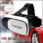 送料無料 VR SPACEBOX 3Dメガネ VRゴーグル ヘッドセット スマートフォン iPhone バーチャルリアリティー/VRスペースボックス
