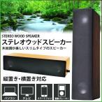 ステレオウッドスピーカー 縦置き 横置き 木目調 スマホ MP3 パソコン テレビ /ステレオウッドスピーカー