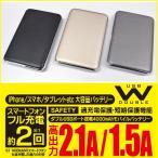 セール メール便発送 送料無料 USB2口 4000mAh モバイルバッテリー  iPhone スマホ タブレット 2.1A 1.5A ダブルUSB/【ダブルUSB】4000mAh
