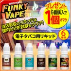 メール便発送 送料無料 日本検査済 安全 電子煙草 電子タバコ 電子たばこ用リキッド10ml リキッド10ml vape X6 ego / リキッド
