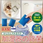 セール 【2袋セット】メール便発送 送料無料 日本製 加湿器のお掃除・清掃・タンク・水・タンク清掃・お掃除・清潔・/【2個入り×2袋】ヨードで加湿器クリーン