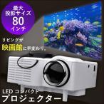 LED コンパクト プロジェクター 投影サイズ:20〜80インチ  写真 音楽 映像 /プロジェクター