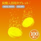 薬用 重炭酸入浴用タブレット 100錠 入浴剤 医薬部外品 日本製 【■】/炭酸入浴用タブレット 100錠