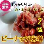 ピーナッツ味噌 落花生 2袋セット 勇田薬草園 ピーナッツ 味噌 徳之島