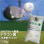 ゴルフ 景品 ドラコン賞 コシヒカリ 1.5kg 令和2年産 会津産 お米
