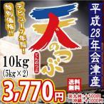 平成28年 会津産 天のつぶ 白米 10kg(5kg×2)※九州は別途500円・沖縄は別途1000円