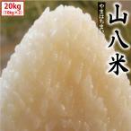 山八米 20kg(10kg×2)※沖縄は別途1000円