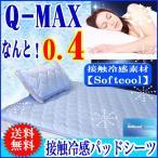 敷きパッド 冷感パッド シングル Q-MAX値0.4超 ひんやり  冷却マット クール寝具 接触冷感 洗える 快適涼感 送料無料 涼感