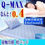 敷きパッド 枕パッド 35×50cm用 Q-MAX値0.4超 ひんやり 冷却マット クール寝具 接触冷感 洗える 快適涼感 涼感