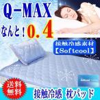 敷きパッド 枕パッド 43×63cm用 Q-MAX値0.4超 ひんやり 冷却マット クール寝具 接触冷感 洗える 快適涼感 涼感