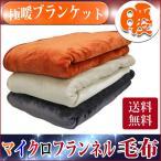 毛布 シングル フランネル 毛布 あったか 毛布 シングルサイズ 【マイクロフランネル毛布】ブランケット ひざ掛け マイクロファイバー 毛布 軽い 暖かい 洗える
