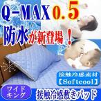 防水タイプ! 敷きパッド 冷感パッド ワイドキング Q-MAX値0.5超 ひんやり  冷却マット クール寝具 接触冷感 洗える 快適涼感 送料無料 涼感