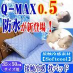 防水タイプ! 敷きパッド 枕パッド 35×50cm用 Q-MAX値0.5超 ひんやり  冷却マット クール寝具 接触冷感 洗える 快適涼感 涼感