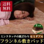 敷きパッド セミダブル ベッドパッド セミダブル パッド フランネル 送料無料  ミンクタッチ
