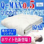 ショッピング冷却マット 敷きパッド パッドシーツ シングル ホワイト Q-MAX値0.5 接触冷感  Softcool 冷却マット ひんやり クール寝具 快適涼感 送料無料