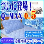 ついに登場!Q-MAX値0.5超でひんやり 接触冷感素材【Softcool】 涼感 パッドシーツ  セミダブル 送料無料! 寝苦しい夜をさらっと快適涼感