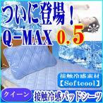 ショッピング冷却マット 敷きパッド パッドシーツ クイーン Q-MAX値0.5 接触冷感  Softcool 冷却マット ひんやり クール寝具 快適涼感 送料無料