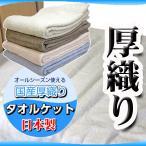 日本製 厚織りタオルケット ふんやりやわらかコットンパイル100%ご家庭で洗えますオールシーズン使えるハーフサイズ