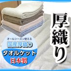 日本製 厚織りタオルケット ふんやりやわらかコットンパイル100%ご家庭で洗えますオールシーズン使えるシングルサイズ