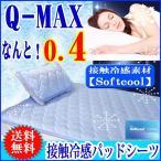 敷きパッド 冷感パッド ワイドキング Q-MAX値0.4超 ひんやり  冷却マット クール寝具 接触冷感 洗える 快適涼感 送料無料 涼感