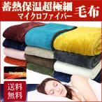 蓄熱保温 マイクロファイバー毛布 シングル 毛布 あったか 毛布 シングルサイズ 送料無料 ブランケット ひざ掛け フランネル 毛布 軽い 暖かい 洗える