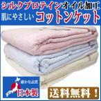 ショッピングガーゼケット シルクプロテインオイル加工  肌にやさしい  コットンニューマイヤー毛布  綿毛布  送料無料
