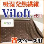 ショッピング長方形 吸湿発熱繊維 Viloft 裏面フリースが暖かい 省スペースタイプこたつ掛けふとんカバー長方形:約190×230cm