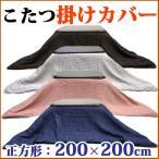 裏面フリースが暖かい こたつ掛けふとんカバー正方形:約200×200cm