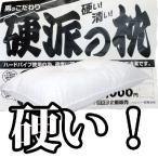 送料無料 男のこだわり 硬派の枕 硬い 清い 安心の日本製 サイズ約35×50cm