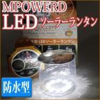 もしもの備え!防水型LEDソーラーランタン【MPOWERD】
