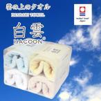 究極のやわらかさ 雲の上のタオル 今治産日本製最高品質天空の白雲に乗ったような心地良さ  白雲 HACOONバスタオル約60×120cm