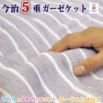 送料無料でお届け 今治産日本製5重ガーゼハーフケット 最高級品質をちょっとわけありの為、特別価格で