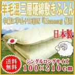 送料無料でお届け ふっくらボリューム日本製 羊毛混三層硬綿敷ふとん、防ダニ、抗菌防臭のテイジンマイティトップ使用 安心安全の国産 シングル