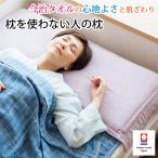枕を使わない人の枕 今治タオルで吸水性バツグン 今治 タオル 枕カバー タオル地 今治 まくら ピロー 日本製 コットン100 綿100 ピローケース 肩こり
