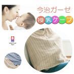 3重ガーゼ 今治 授乳ケープ 360度 日本製 授乳ポンチョ おくるみ ガーゼ ベビー 用品 グッズ 赤ちゃん ママ 出産祝い お祝い 内祝い スリーパー ガーゼケット