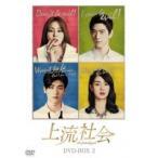 【送料無料】韓国ドラマ 上流社会 DVD-BOX2 KEDV-00501