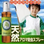 【送料無料】天然アロマ防虫スプレー Mozy off(モズィーオフ)