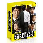 【送料無料】半沢直樹 ディレクターズカット版 DVD-BOX TCED-2030